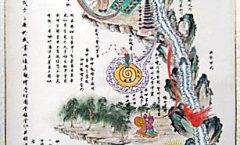 10 mars : conférence Neijing tu - Le Classique du paysage intérieur